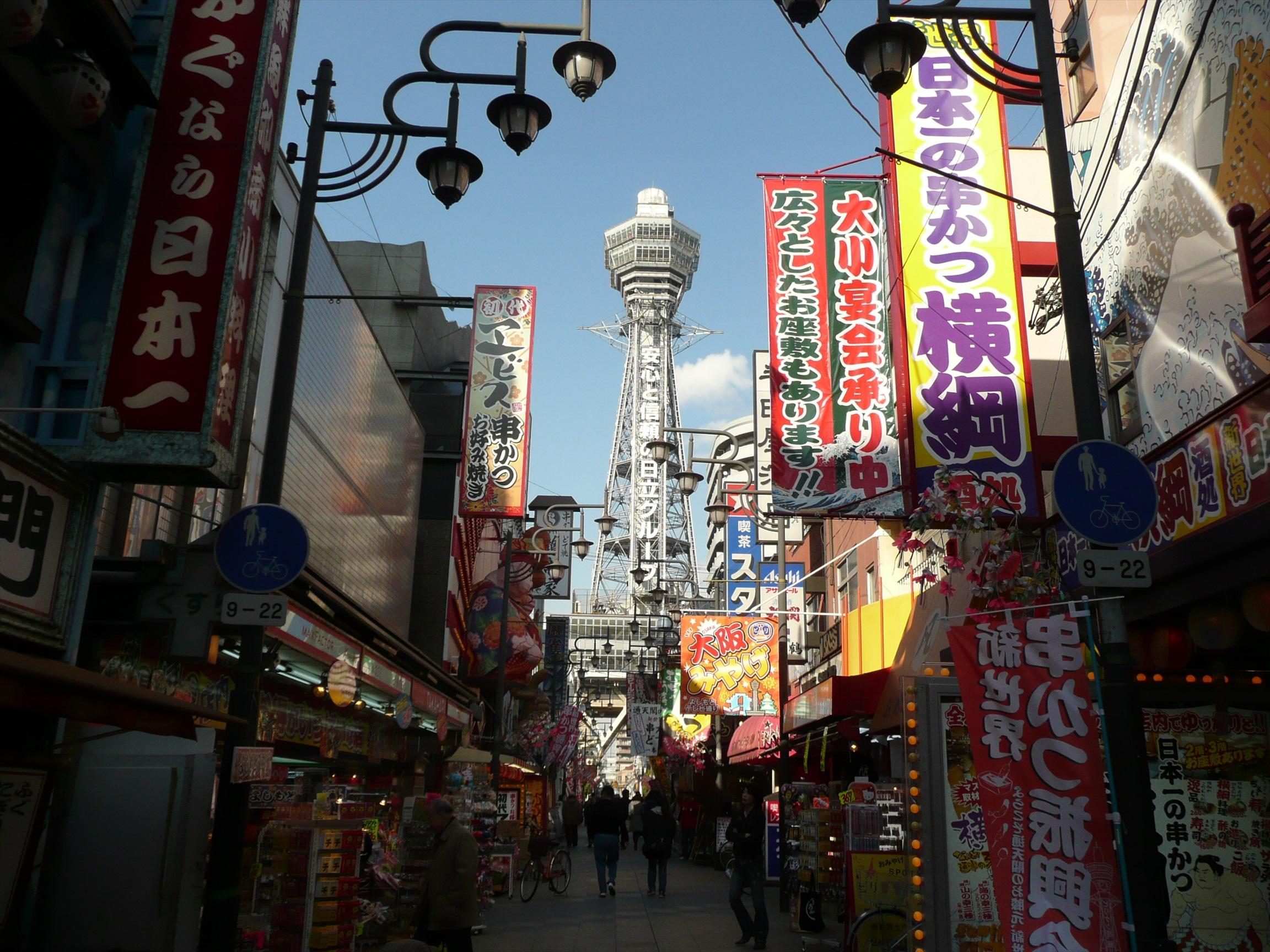 都庁より眺めのよい通天閣 、東の秋葉原 西の日本橋、繁華街恵美須町