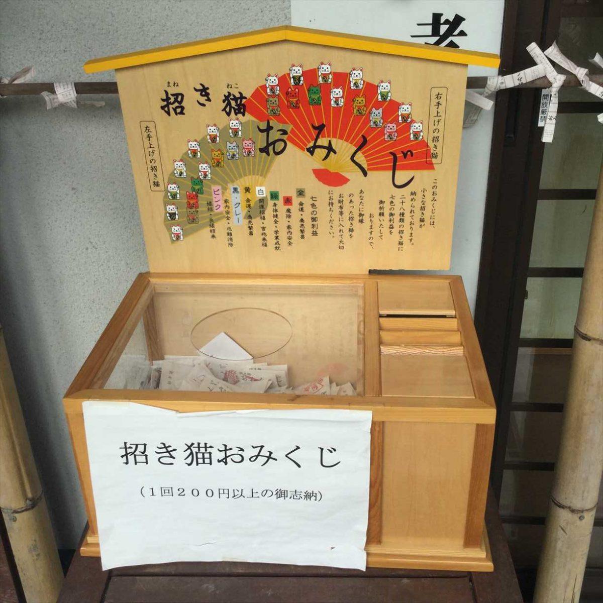 招き猫くじ1回200円