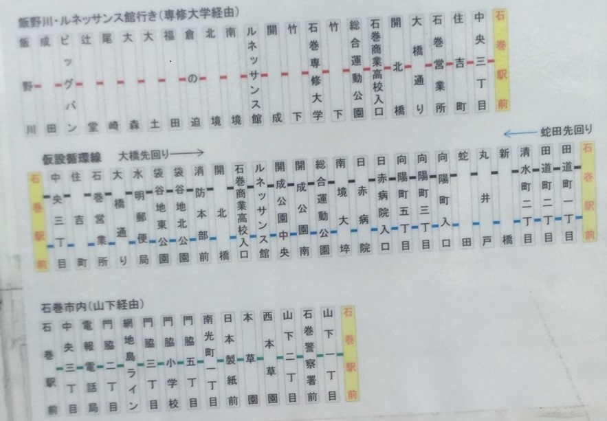 バス路線図山下経由網地島ライン