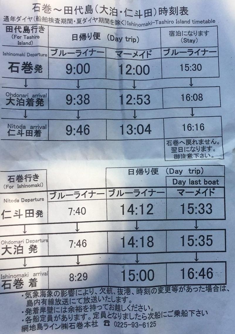 田代島フェリー時刻表