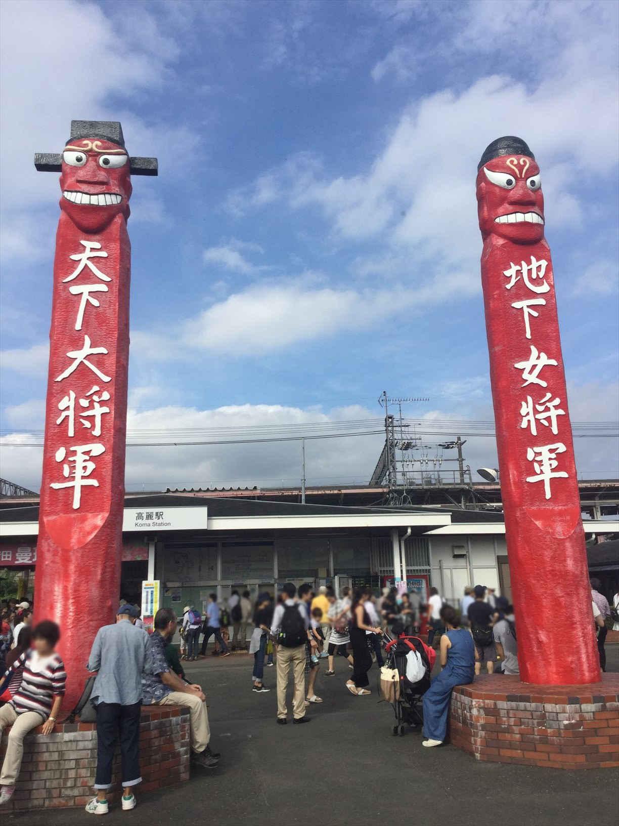 西武線高麗駅