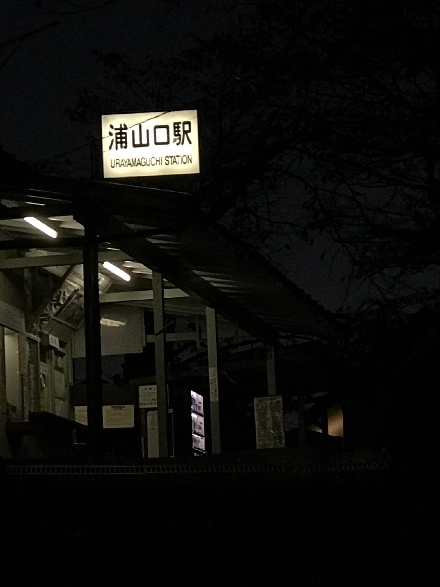 夜の浦山口駅