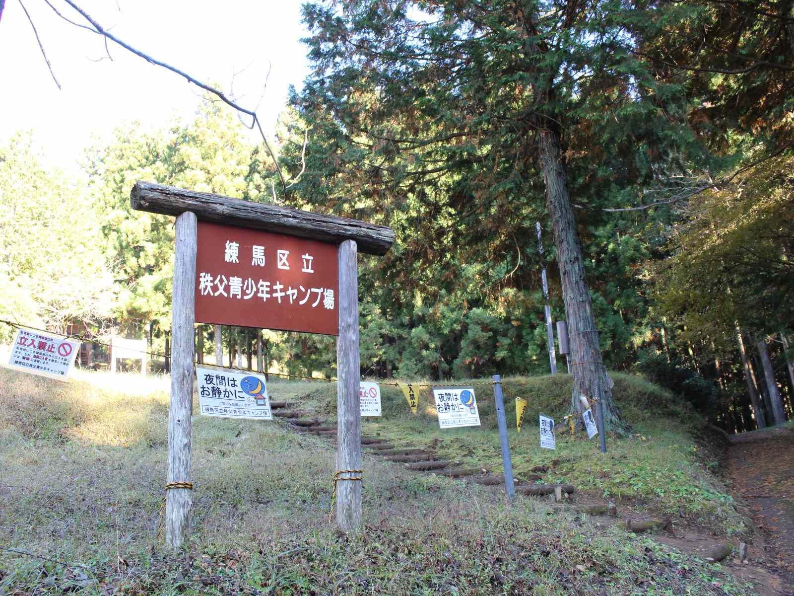 練馬区立秩父青年キャンプ場入口