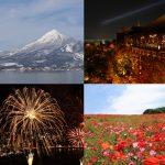 【検証】魅力のない都道府県、魅力のある都道府県ランキング2009年~2017年