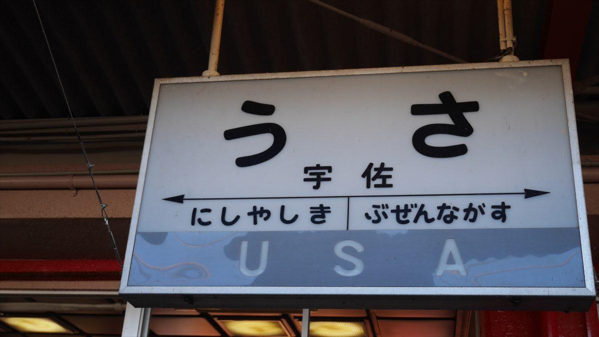 USAなのに日本