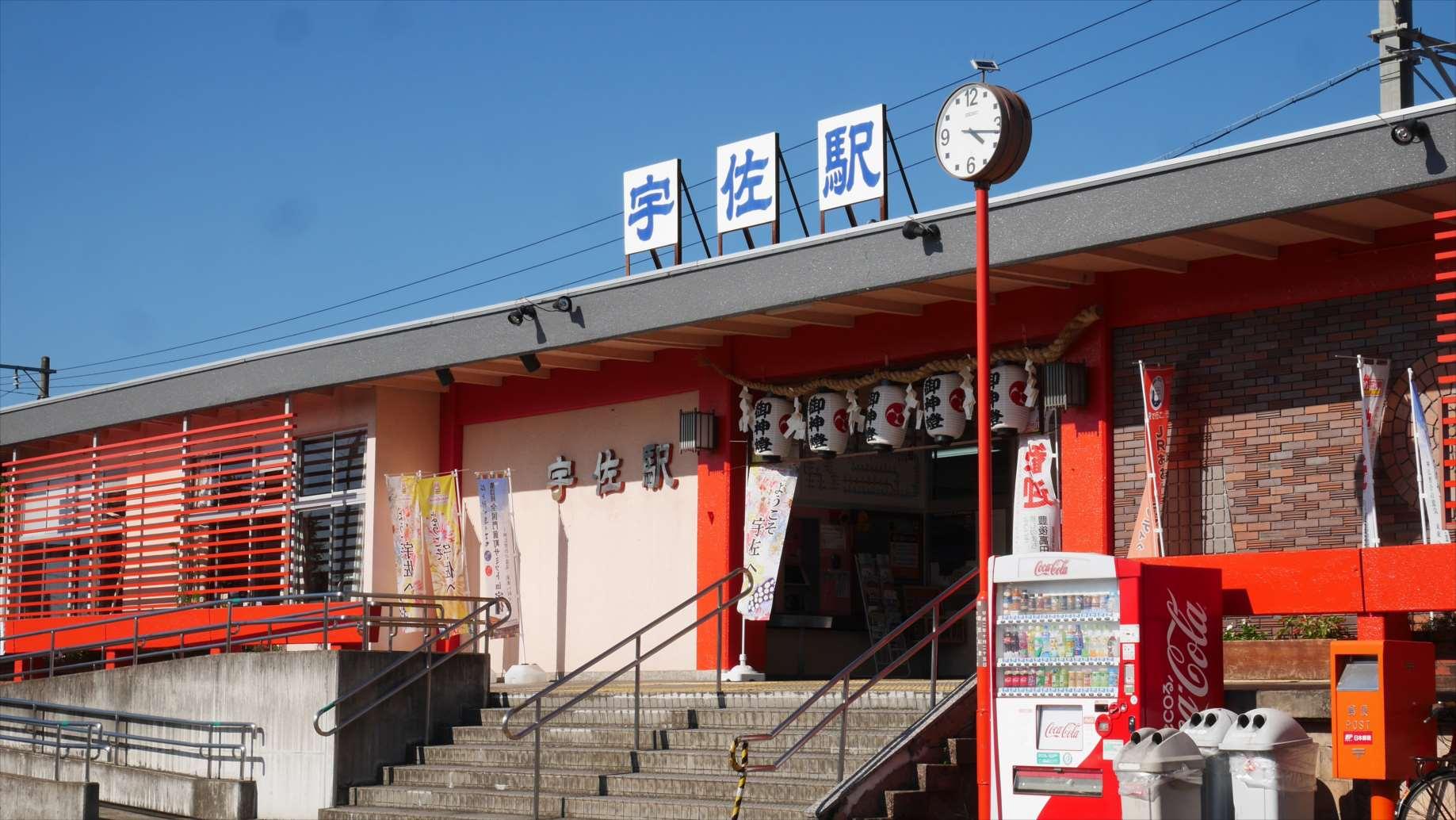 宇佐神宮っぽい宇佐駅