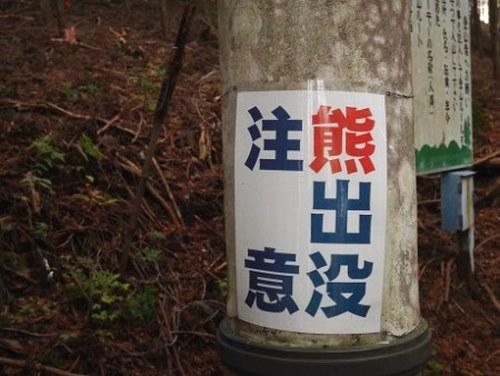 三峯神社、熊出没注意!