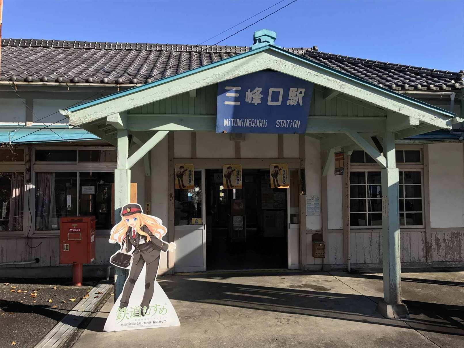 秩父鉄道の三峰口
