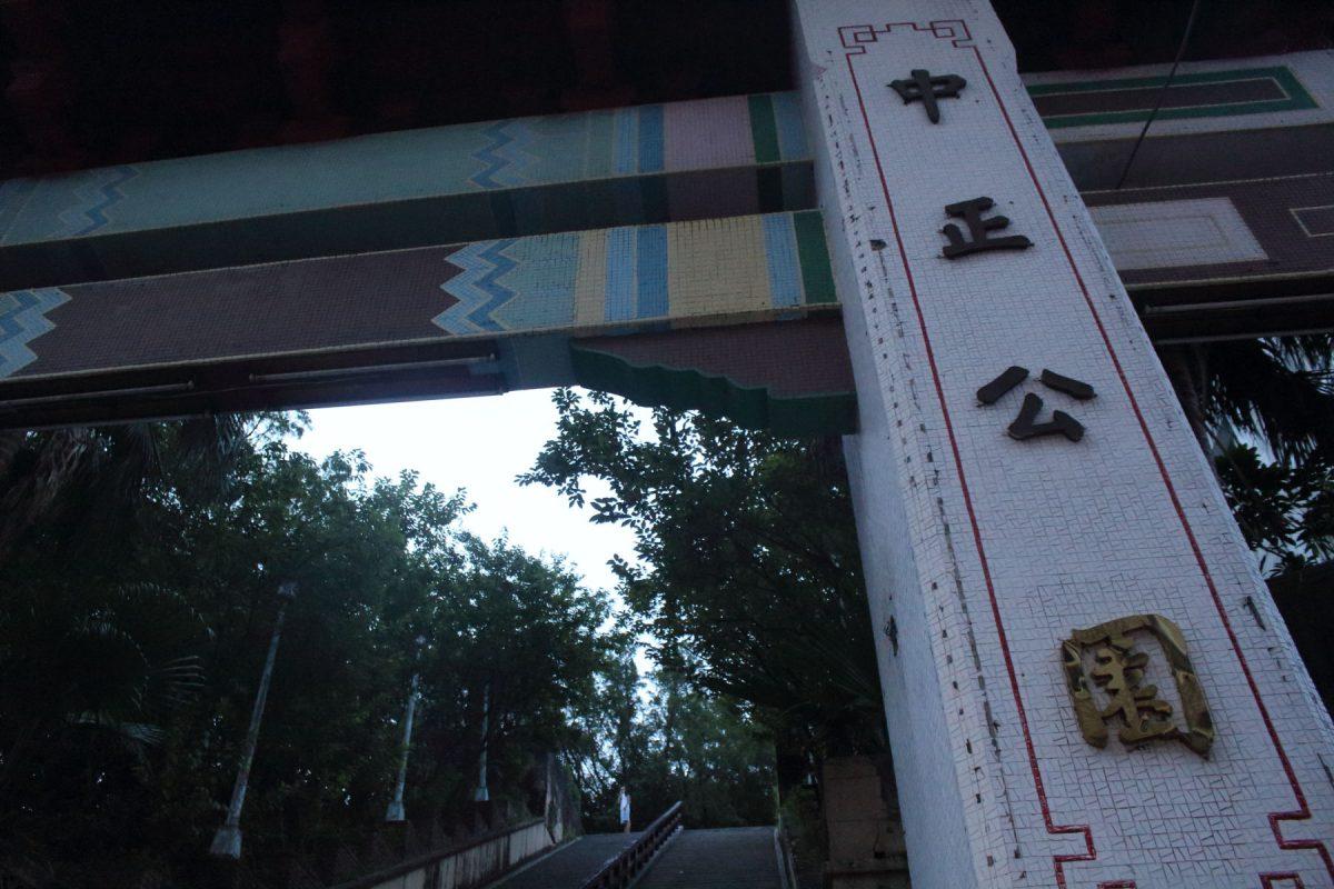 基隆の「中正公園」の入り口