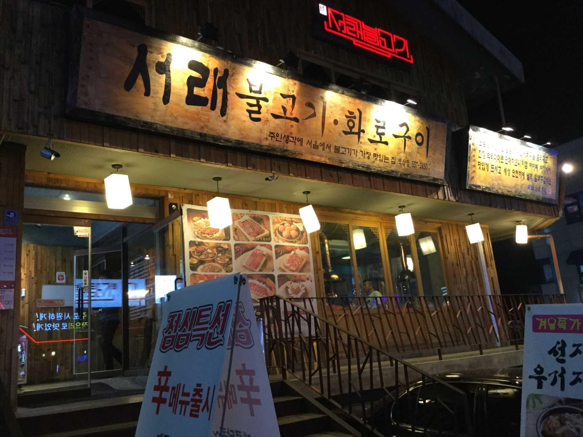 江南(カンナム)の本場韓国料理店