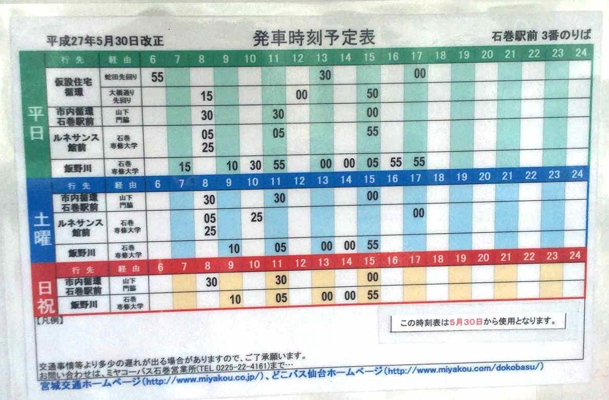 石巻駅の三番バス停の時刻表