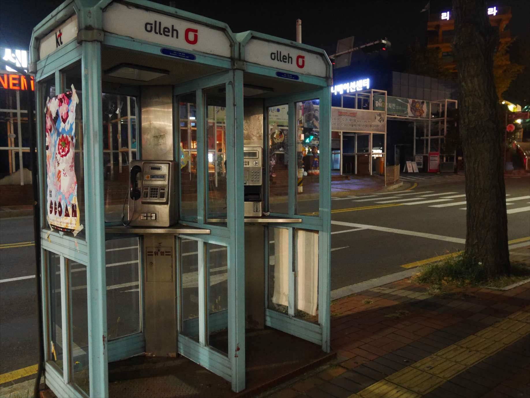 韓国の電話ボックス
