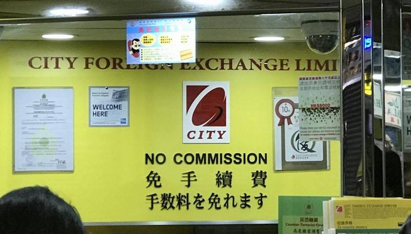 重慶大厦(チョンキンマンション)は両替店