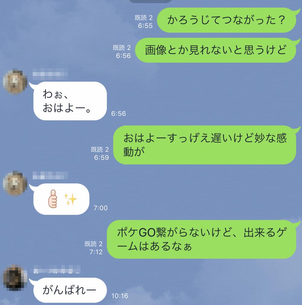 日本の友達にライン