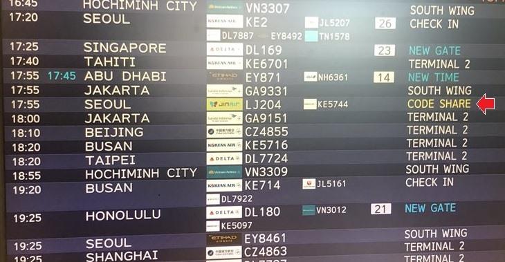コードシェア(共同運航便)