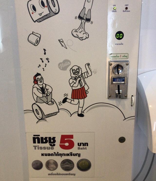トイレの紙販売機